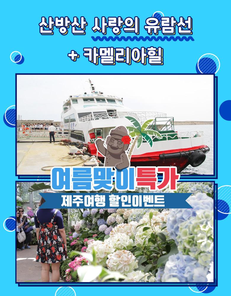 카멜리아힐+산방산사랑의유람선.jpg