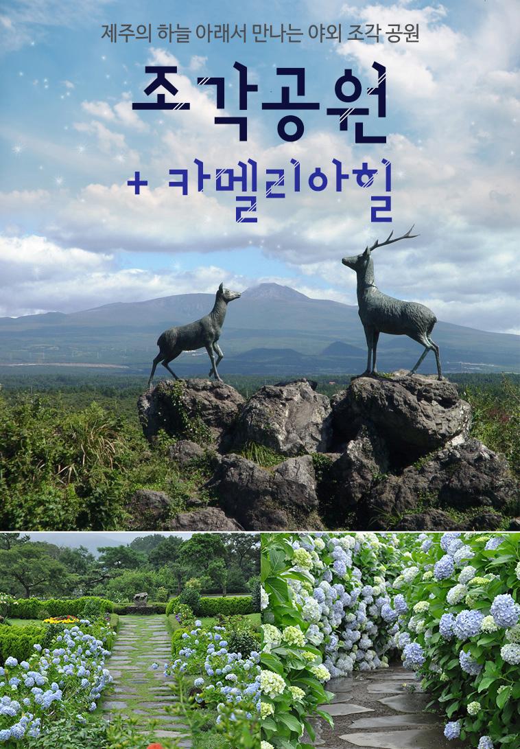 제주조각공원+카멜리아힐.jpg