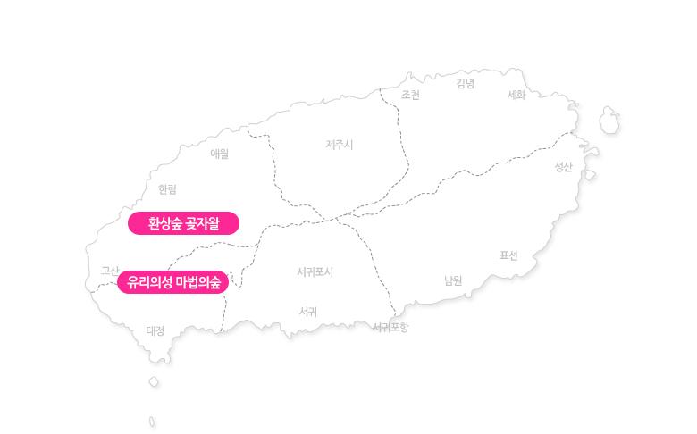 유리의성+환상숲곶자왈_지도.jpg