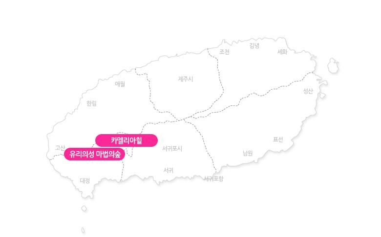 유리의성+카멜리아힐_지도.jpg