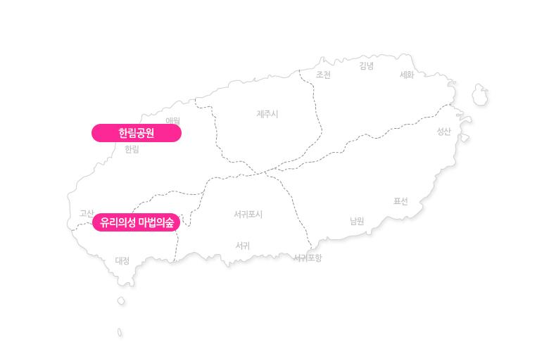 유리의성+한림공원_지도.jpg