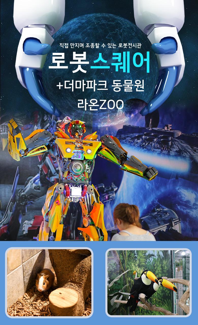 로봇스퀘어(특가)+더마파크-동물원-라온ZOO.jpg