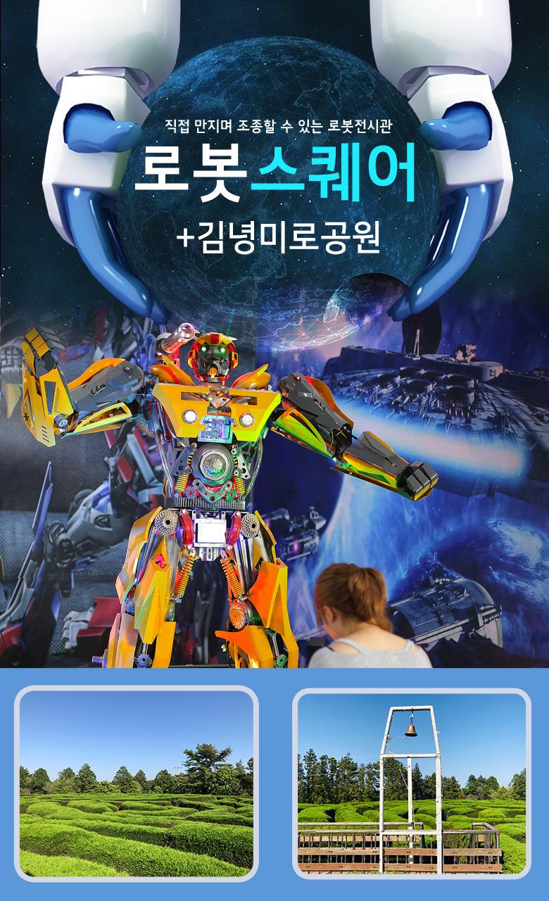 로봇스퀘어(특가)+김녕미로공원.jpg