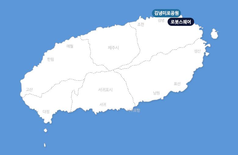 로봇스퀘어(특가)+김녕미로공원_지도.jpg