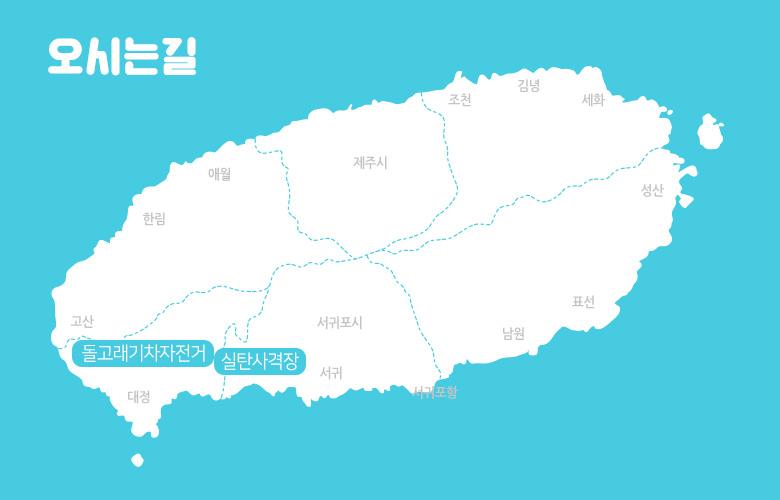 돌고래기차자전거+제주실탄사격장_지도.jpg