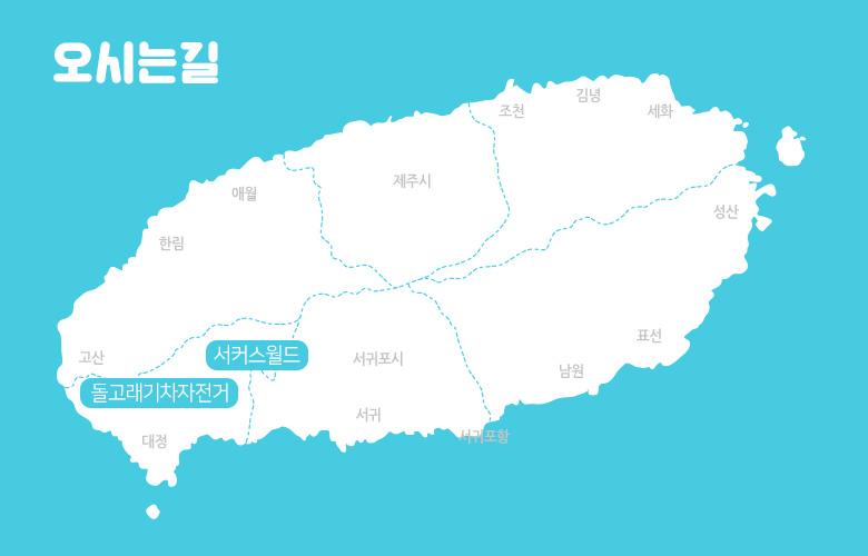 돌고래기차자전거+서커스월드_지도.jpg