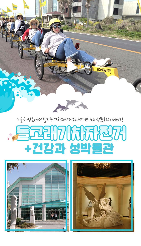 돌고래기차자전거+건강과성박물관.jpg