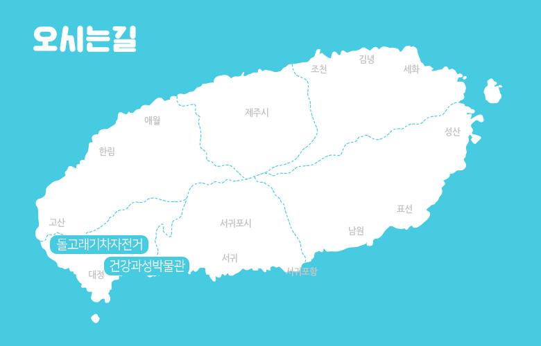 돌고래기차자전거+건강과성박물관_지도.jpg
