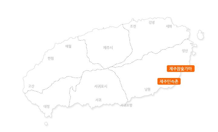 제주민속촌+제주참숯가마_02.jpg