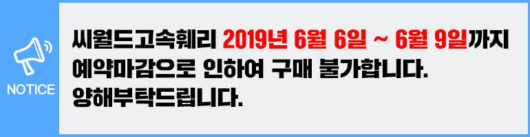 씨월드고속훼리_띠배너.jpg