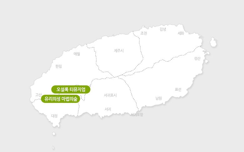 오설록 유리의성_지도.jpg