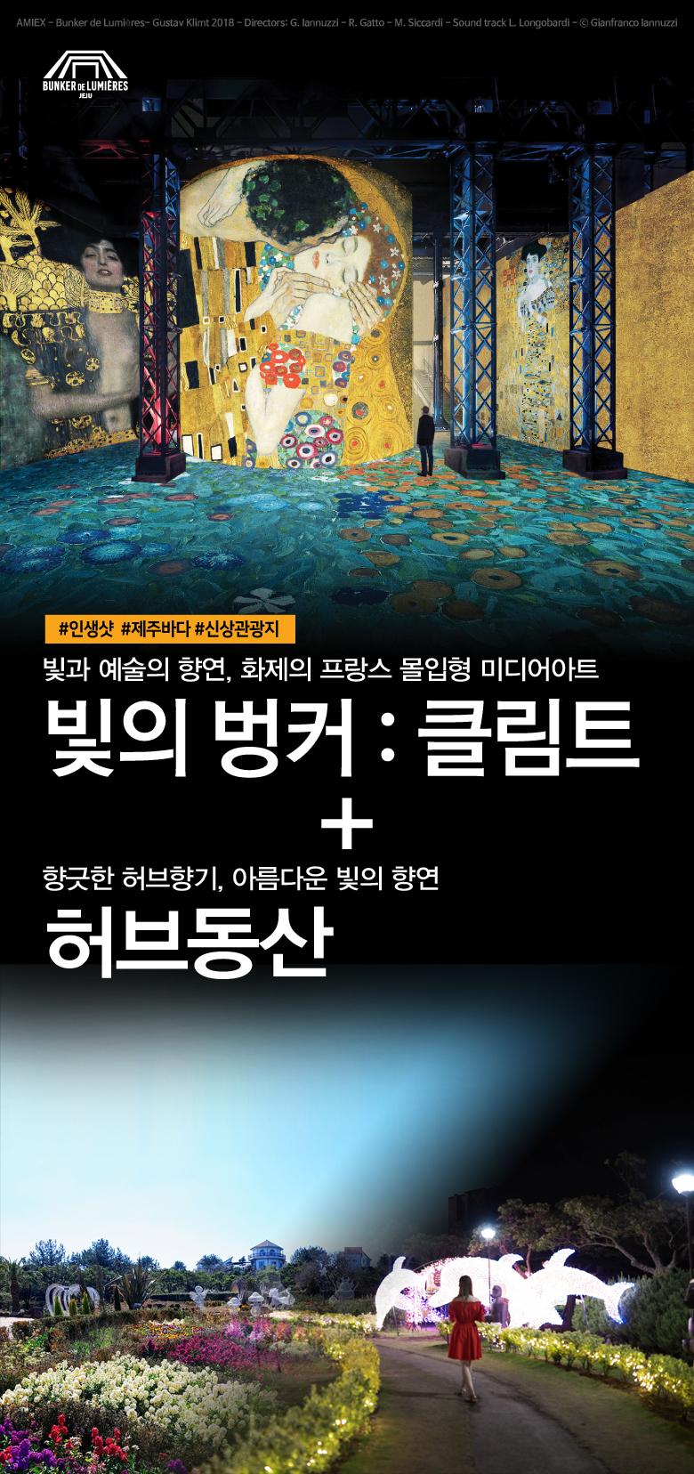 빛의벙커+허브동산_상.jpg