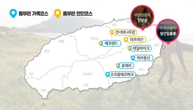 제주여행-완전정복_동부편_지도.jpg