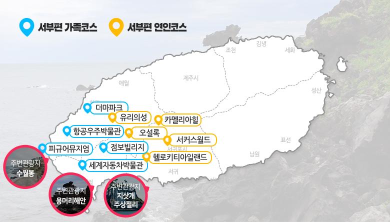 제주여행-완전정복_서부편_지도.jpg