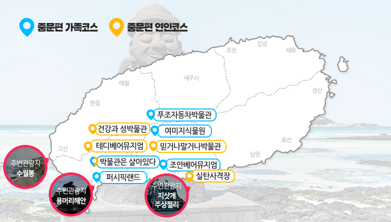제주여행-완전정복_중문편_지도.jpg