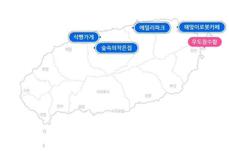 지도_우도잠수함.jpg