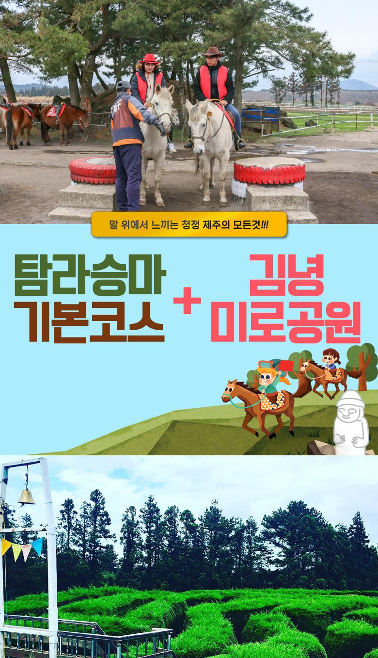 탐라승마기본코스+김녕미로.jpg