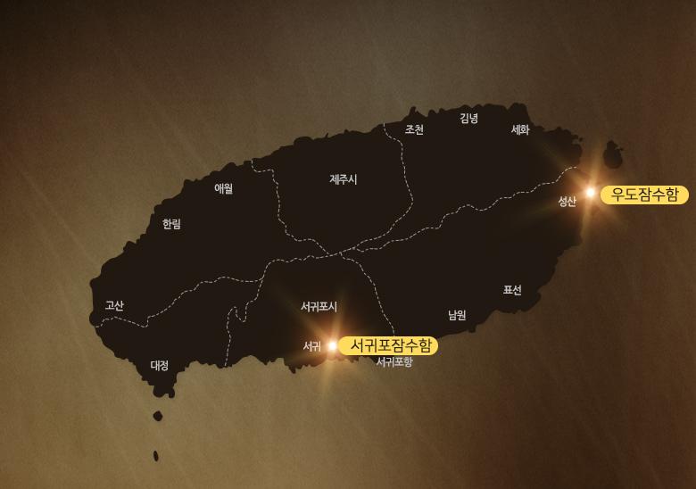 제주바다럭셔리잠수함_지도.jpg