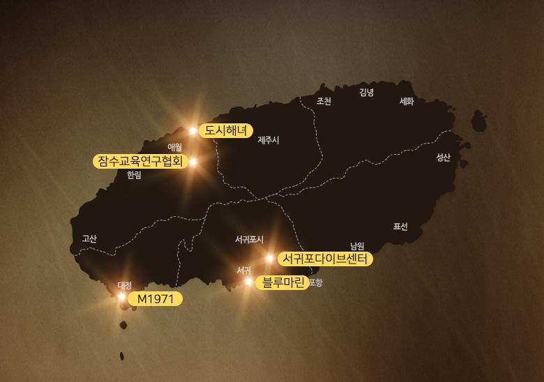 제주바다럭셔리스쿠버다이빙_지도.jpg