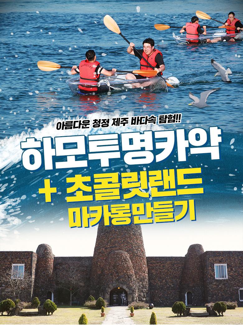 하모-투명카약+초콜릿랜드-마카롱만들기_01.jpg
