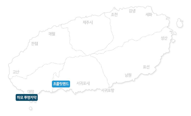 하모-투명카약+초콜릿랜드-마카롱만들기_02.jpg