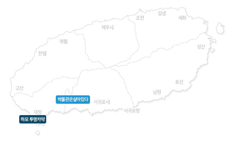 하모-투명카약+제주-박물관은살아있다_02.jpg