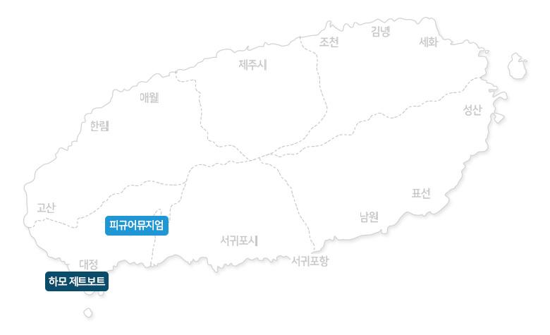 하모-제트보트+피규어뮤지엄-제주_02.jpg