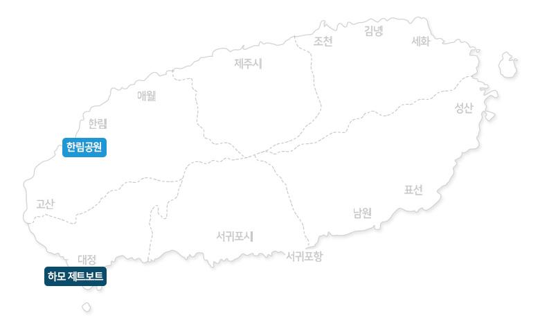 하모-제트보트+한림공원_02.jpg
