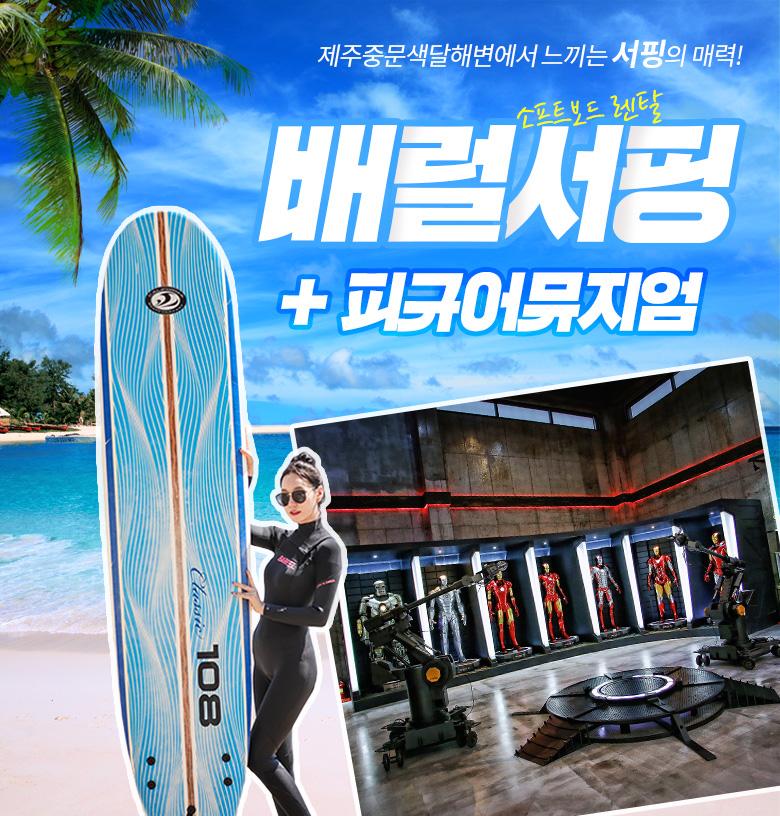 배럴서핑-소프트보드-렌탈+피규어뮤지엄-제주_01.jpg