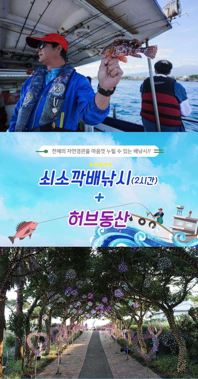 쇠소깍배낚시(2시간)+허브동산_01.jpg