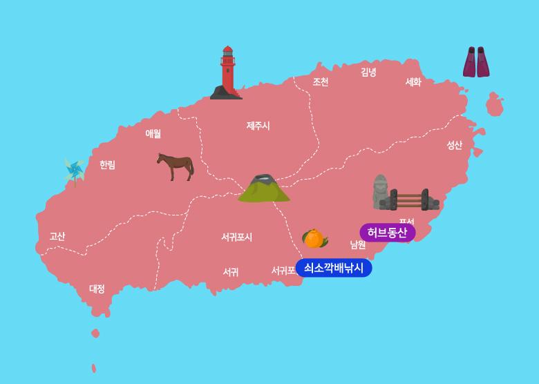 쇠소깍배낚시(2시간)+허브동산_02.jpg