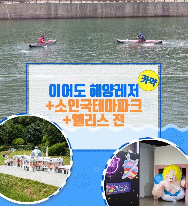 이어도해양레저카약+소인국+앨리스전_상.jpg