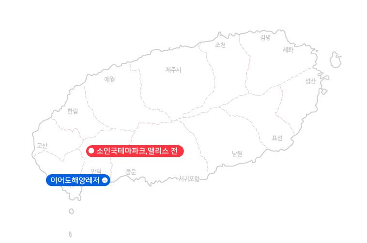 이어도해양레저카약+소인국+앨리스전_지도.jpg