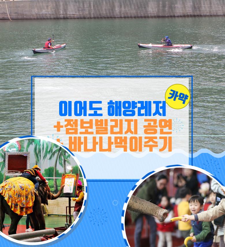 이어도해양레저카약+점보빌리지_상.jpg