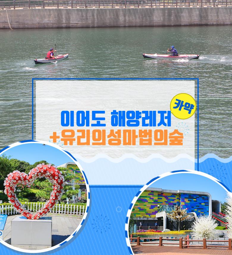 이어도해양레저카약+유리의성_상.jpg