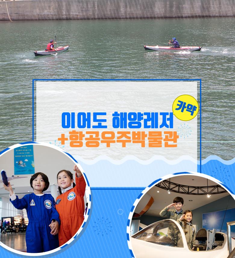 이어도해양레저카약+항공우주박물관_상.jpg