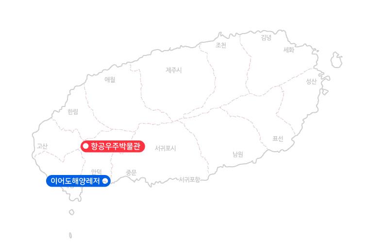 이어도해양레저카약+항공우주박물관_지도.jpg