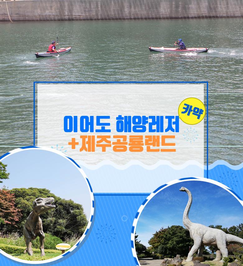 이어도해양레저카약+제주공룡랜드_상.jpg