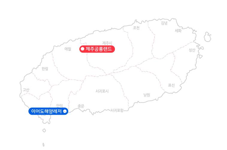 이어도해양레저카약+제주공룡랜드_지도.jpg