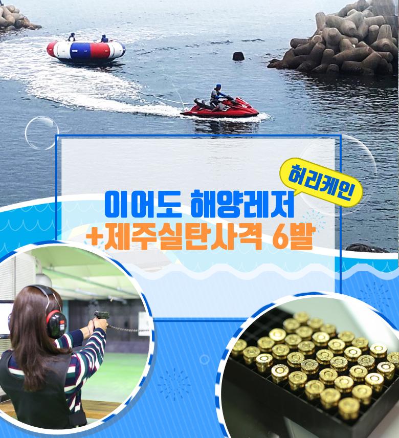 이어도해양레저허리케인+제주실탄사격_상.jpg