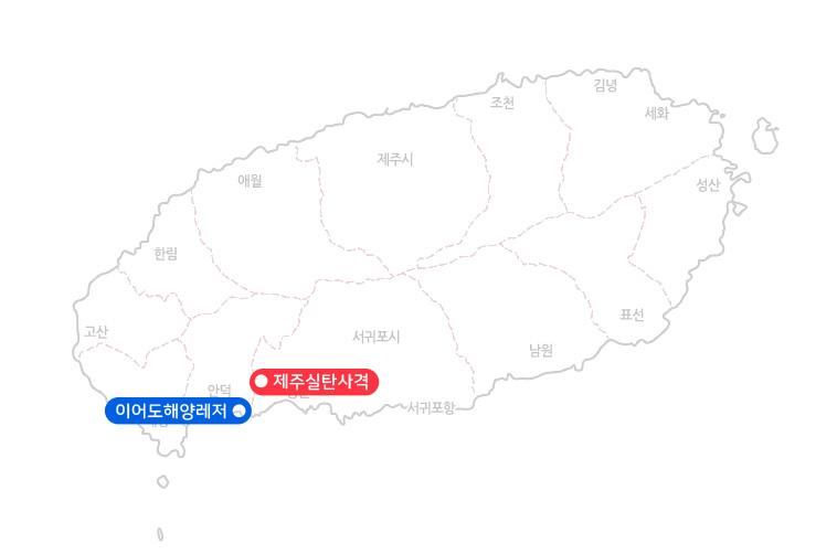 이어도해양레저허리케인+제주실탄사격_지도.jpg