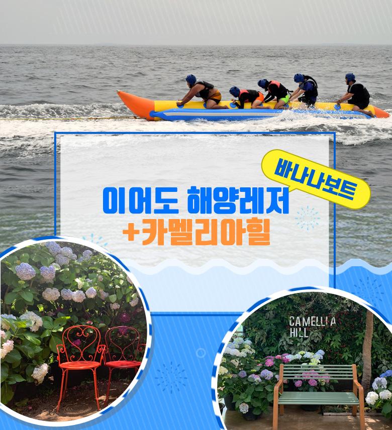 이어도해양레저바나나보트+카멜리아힐_상.jpg