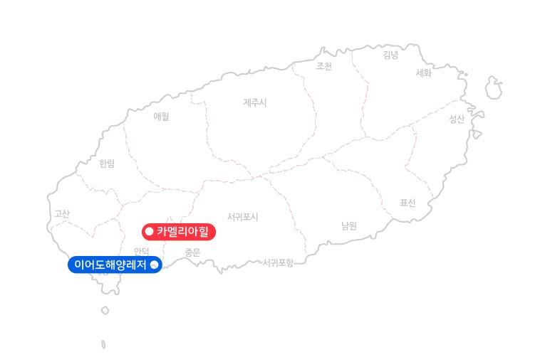 이어도해양레저바나나보트+카멜리아힐_지도.jpg