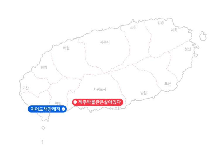 이어도해양레저바나나보트+박물관은살아있다_지도.jpg