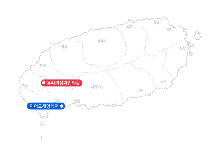 이어도해양레저C형+유리의성_지도.jpg