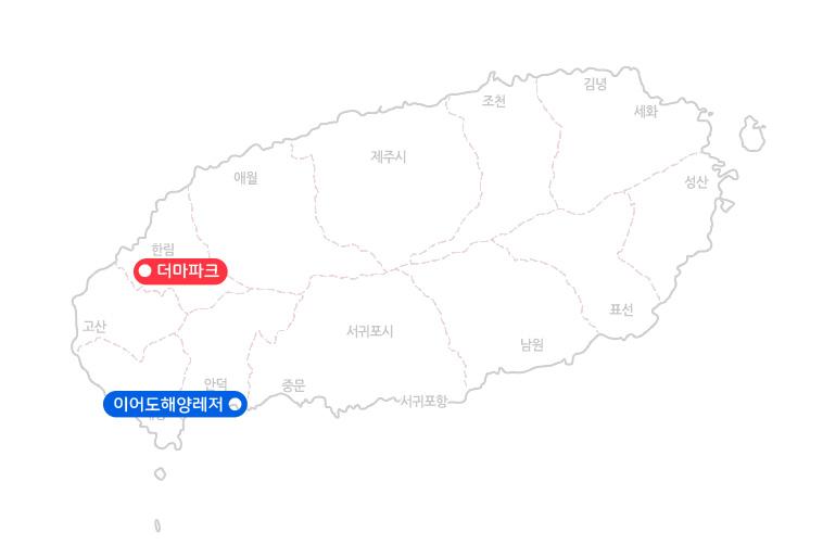 이어도해양레저C형+더마파크공연_지도.jpg