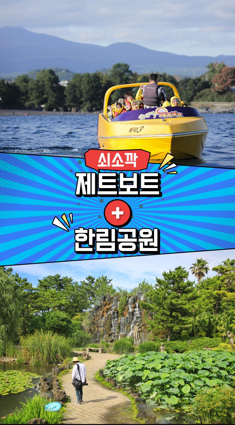 쇠소깍제트보트+한림공원_01.jpg