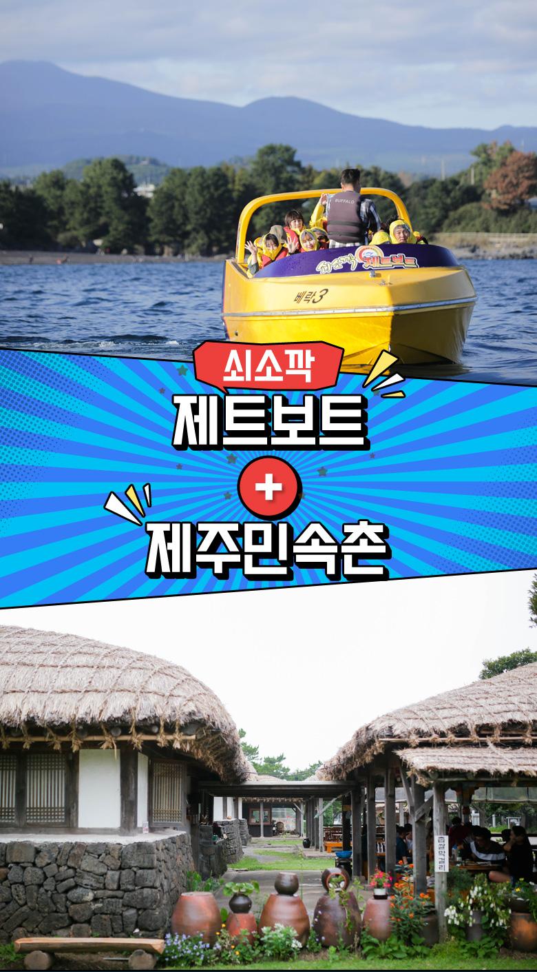 쇠소깍제트보트+제주민속촌_01.jpg