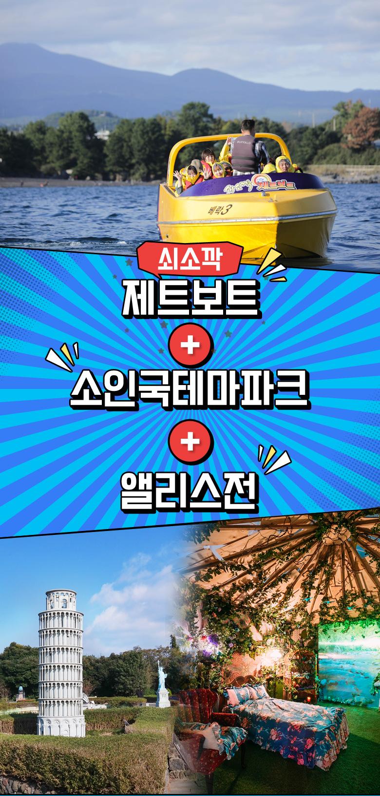 쇠소깍제트보트+소인국테마파크+앨리스전_01.jpg