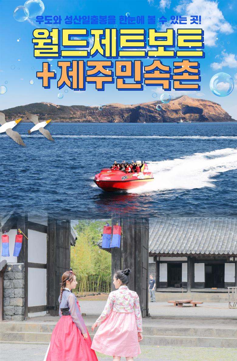 월드제트보트+제주민속촌_상.jpg